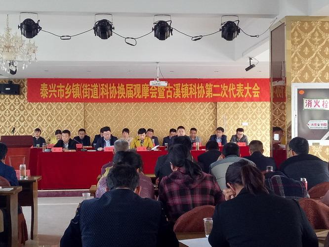 古溪镇科协召开第二次代表大会